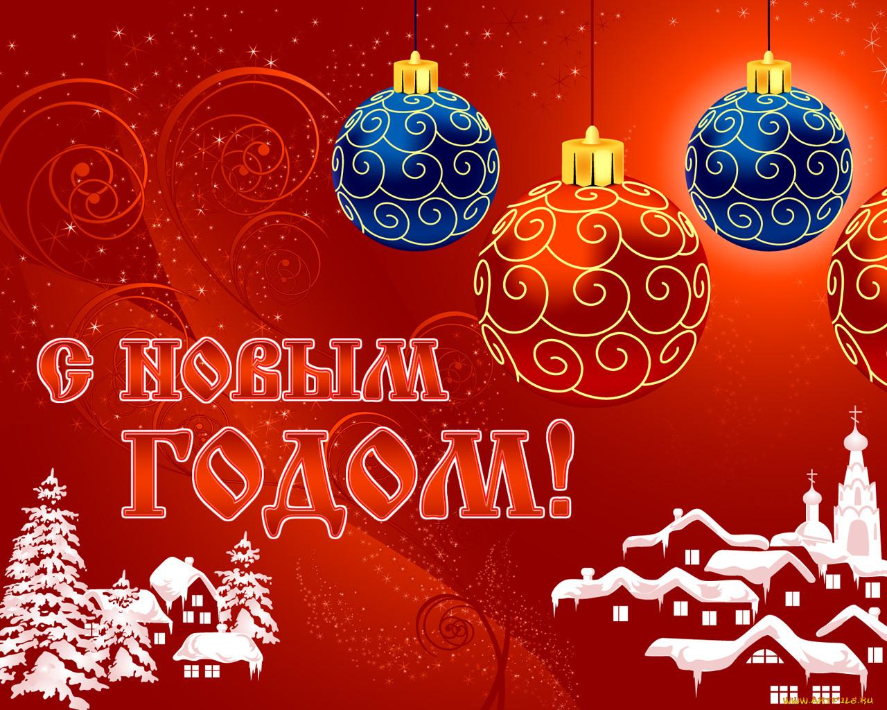 Праздничный поздравление новогодний